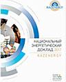 Опубликован Национальный энергетический доклад 2017 года