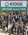 Особая атмосфера KIOGE-2013