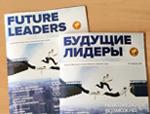 У 6-го Форума будущих лидеров появился свой журнал