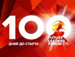 Форум будущих лидеров: 100 дней до старта