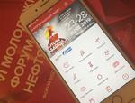 Выпущено мобильное приложение Форума будущих лидеров