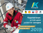 КПО опубликовала отчет об устойчивом развитии за 2019 год
