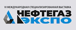 Выставка «НЕФТЕГАЗЭКСПО - 2021»