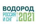 Представьте водородные технологии руководителям компаний Газпром, Роснефть, Фортум, РусГидро